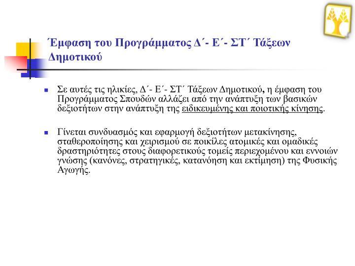 Έμφαση του Προγράμματος Δ΄- Ε΄- ΣΤ΄ Τάξεων Δημοτικού