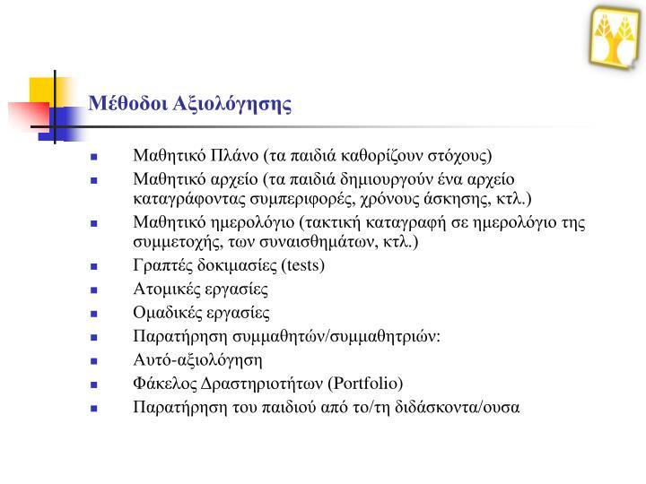 Μέθοδοι Αξιολόγησης