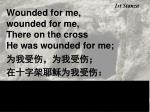wounded for me wounded for me there on the cross he was wounded for me