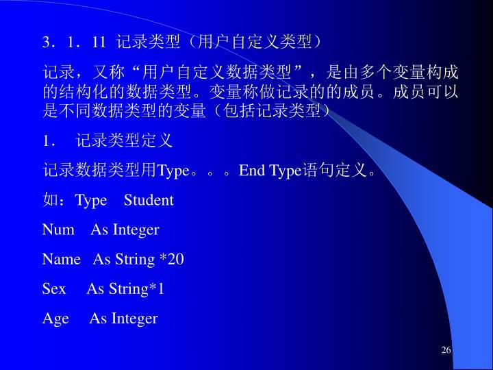 3.1.11  记录类型(用户自定义类型)