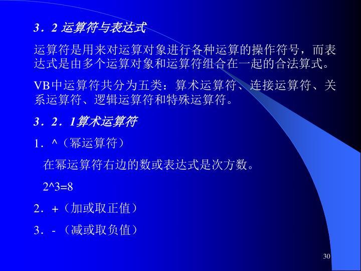 3.2 运算符与表达式