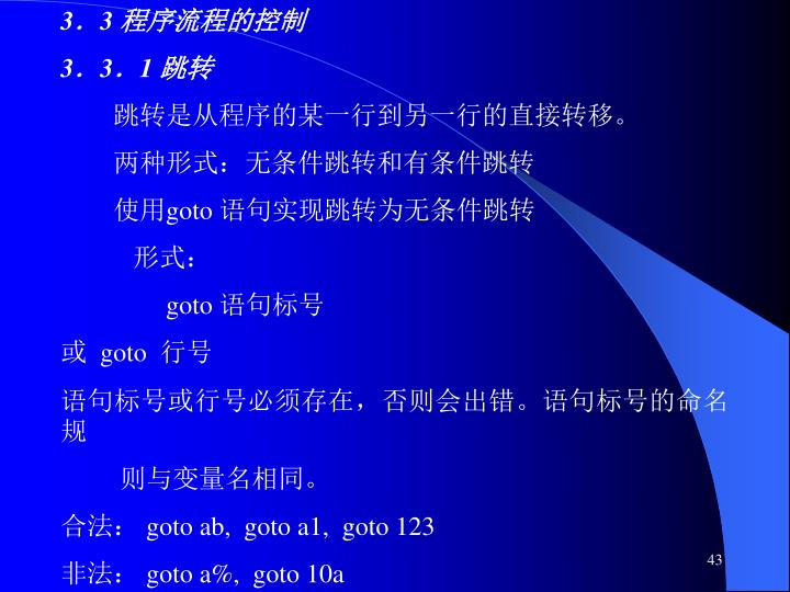 3.3 程序流程的控制