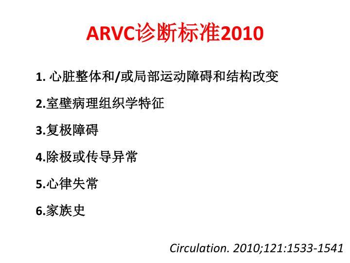 Arvc 2010