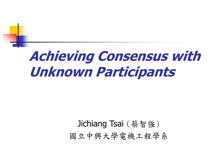 achieving consensus with unknown participants n.