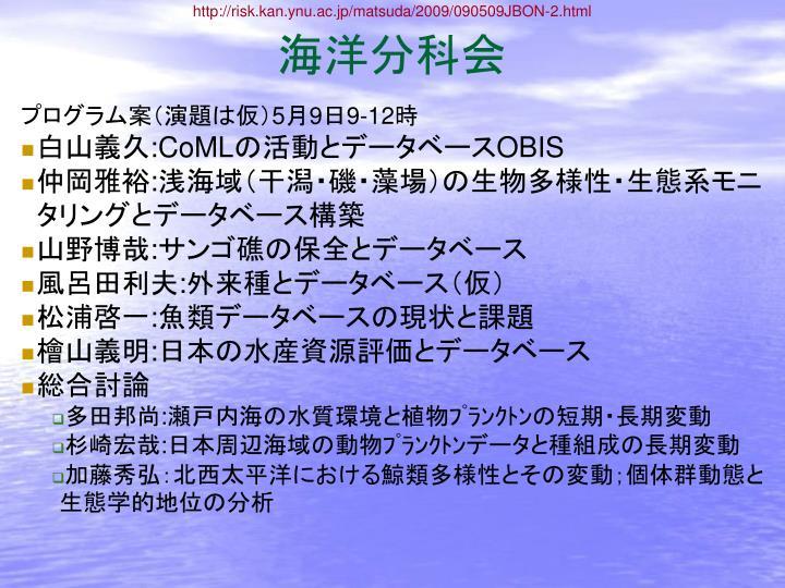 Http://risk.kan.ynu.ac.jp/matsuda/2009/090509JBON-2.html