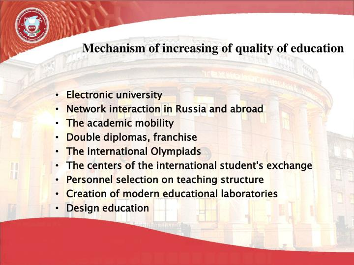 Mechanism of increasing of quality of education