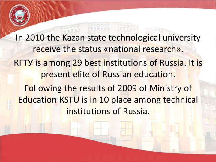 In 2010 the Kazan state technological university receive the status «national research».