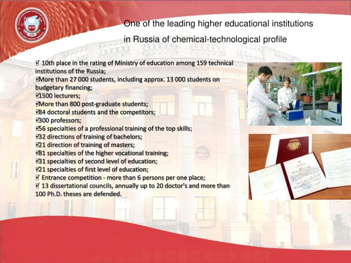 One of the leading higher educational institutions