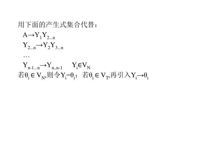 用下面的产生式集合代替: