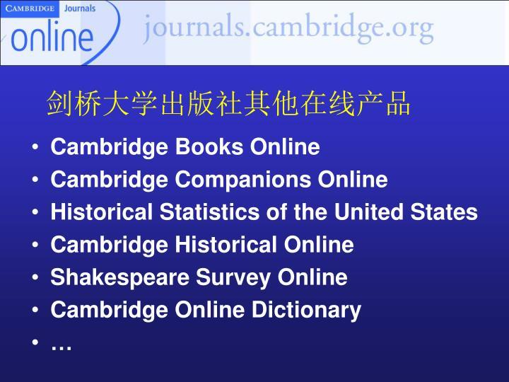 剑桥大学出版社其他在线产品