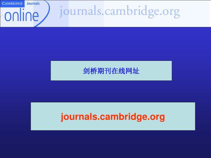 剑桥期刊在线网址
