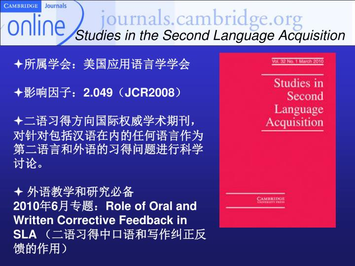 Studies in the Second Language Acquisition