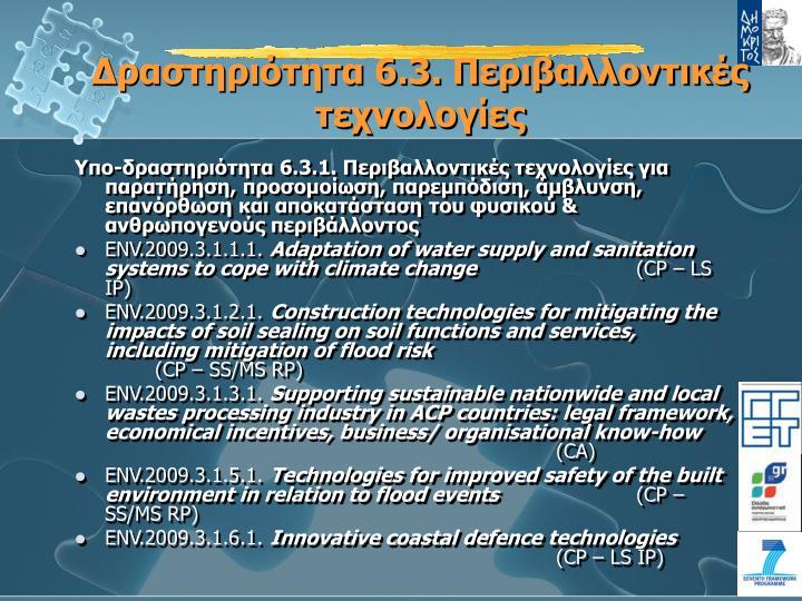 Δραστηριότητα 6.3. Περιβαλλοντικές τεχνολογίες