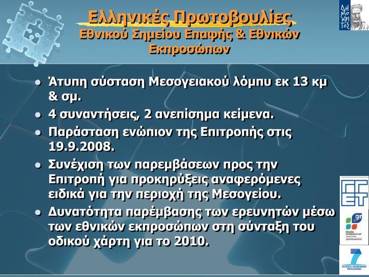 Ελληνικές Πρωτοβουλίες
