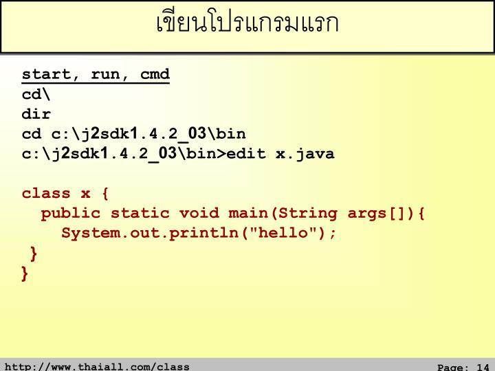 เขียนโปรแกรมแรก