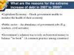 what are the reasons for the extreme increase of debt in 2007 to 20091