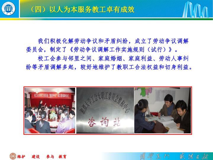 (四)以人为本服务教工卓有成效
