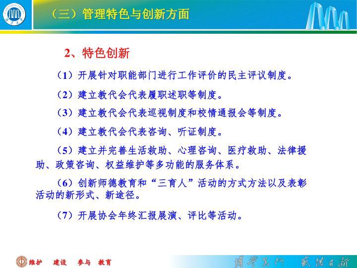 (三)管理特色与创新方面
