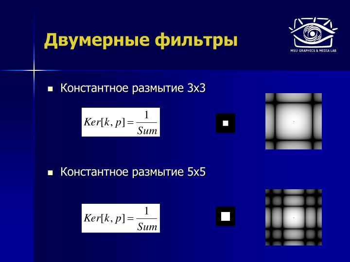 Двумерные фильтры