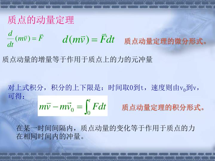 质点的动量定理