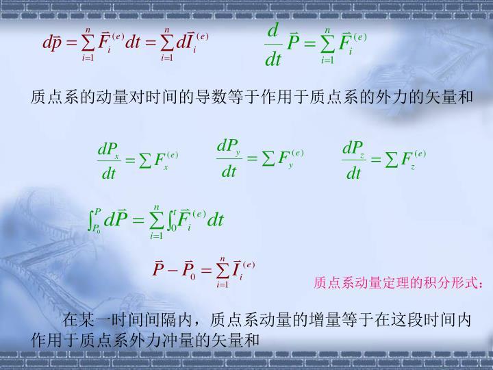 质点系的动量对时间的导数等于作用于质点系的外力的矢量和