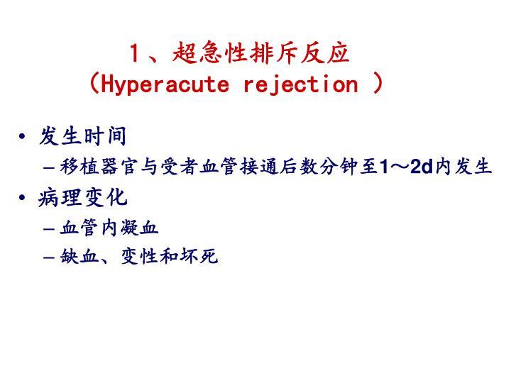 1、超急性排斥反应