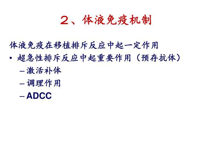 2、体液免疫机制