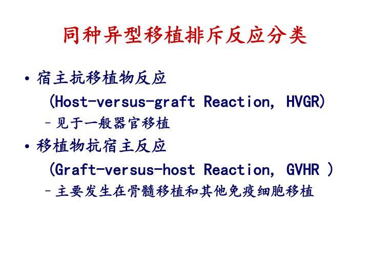 同种异型移植排斥反应分类
