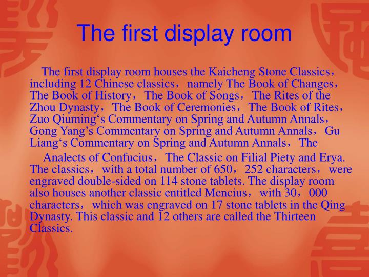 The first display room