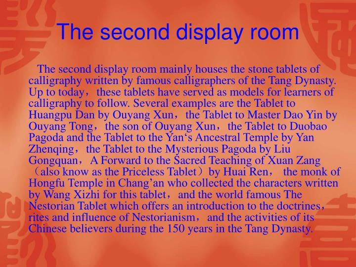 The second display room