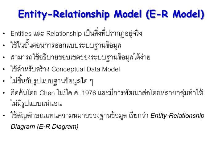 Entity relationship model e r model