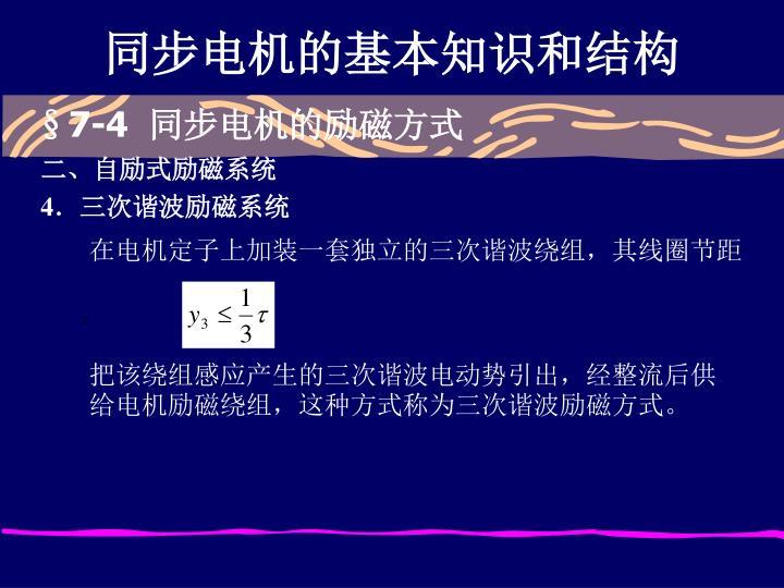 二、自励式励磁系统