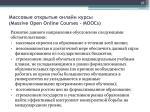 massive open online courses moocs