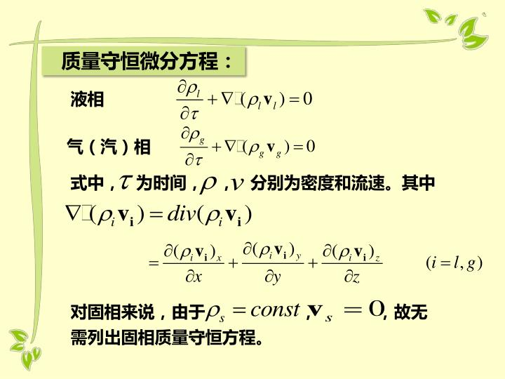 质量守恒微分方程: