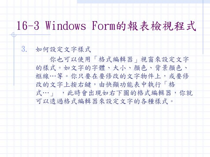 16-3 Windows Form