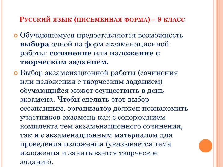 Русский язык (письменная форма) – 9 класс