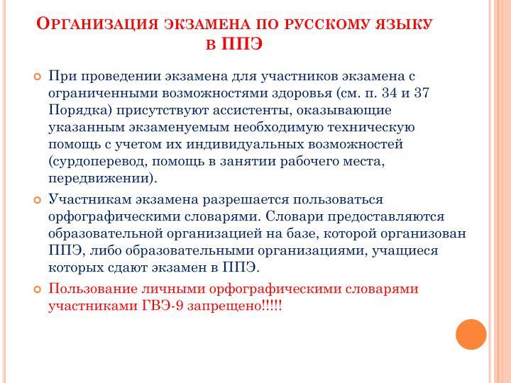Организация экзамена по русскому языку в ППЭ