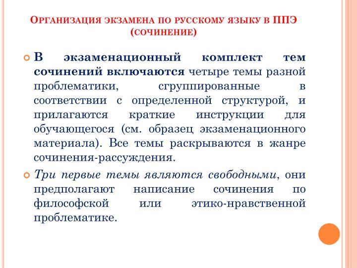 Организация экзамена по русскому языку в ППЭ (сочинение)