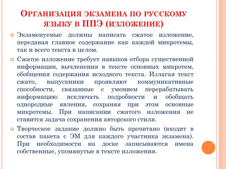 Организация экзамена по русскому языку в ППЭ (изложение)