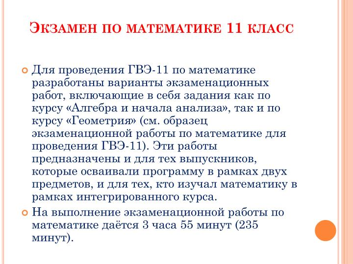 Экзамен по математике 11 класс