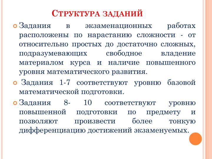 Структура заданий