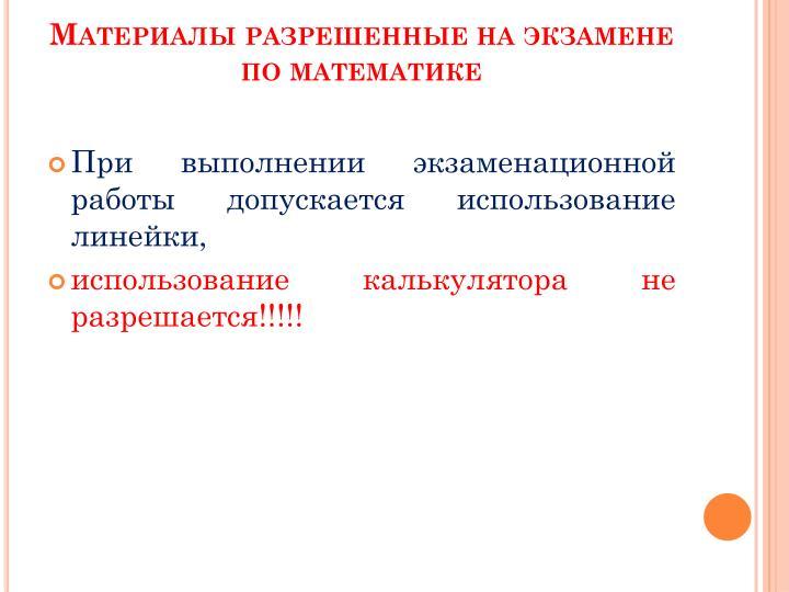 Материалы разрешенные на экзамене по математике