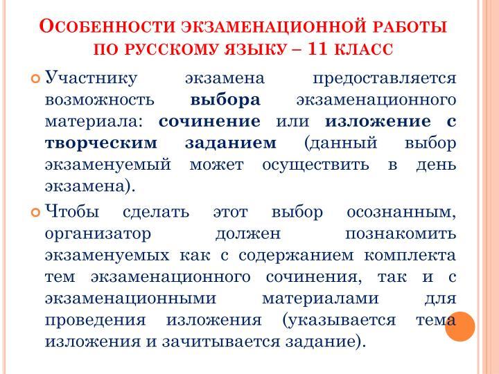 Особенности экзаменационной работы по русскому языку – 11 класс