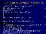 2 lms