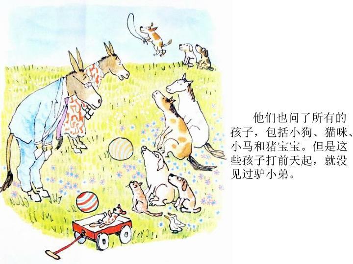 他们也问了所有的孩子,包括小狗、猫咪、小马和猪宝宝。但是这些孩子打前天起,就没见过驴小弟。