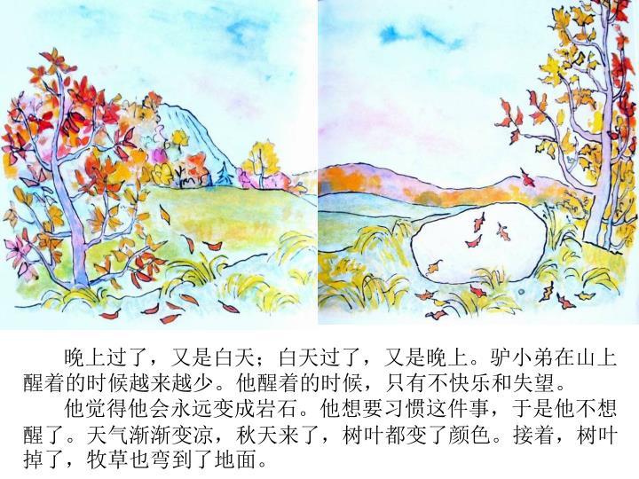 晚上过了,又是白天;白天过了,又是晚上。驴小弟在山上醒着的时候越来越少。他醒着的时候,只有不快乐和失望。