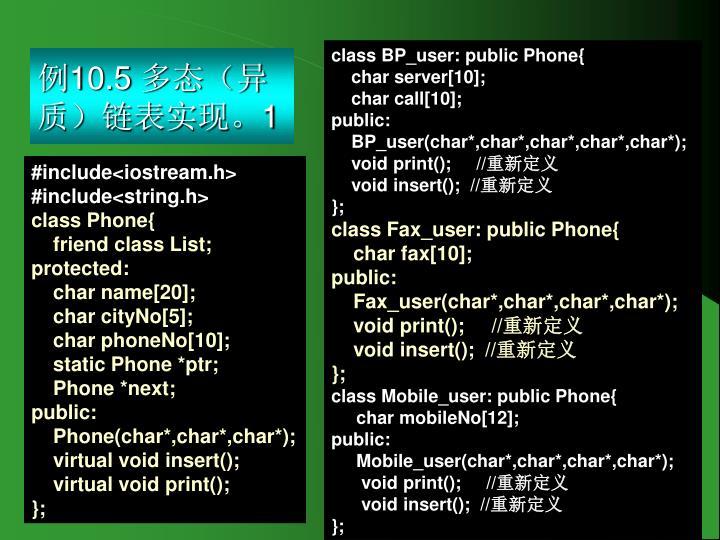 class BP_user: public Phone{