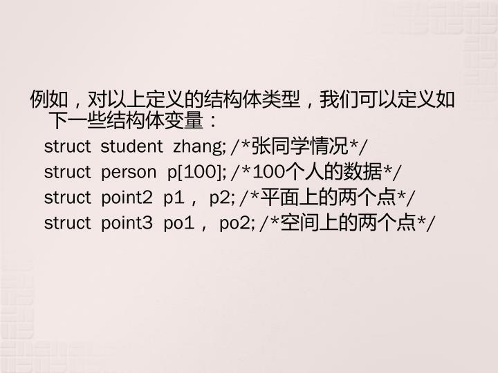 例如,对以上定义的结构体类型,我们可以定义如下一些结构体变量: