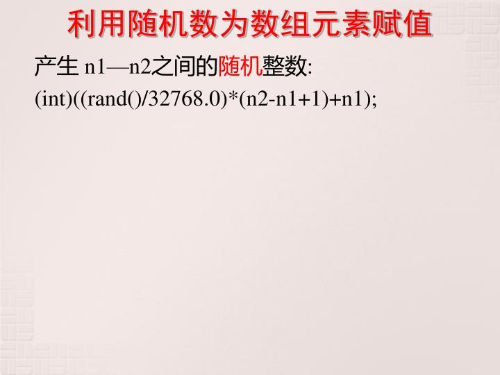 利用随机数为数组元素赋值