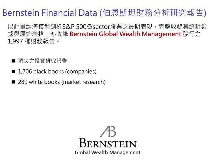 Bernstein Financial Data (